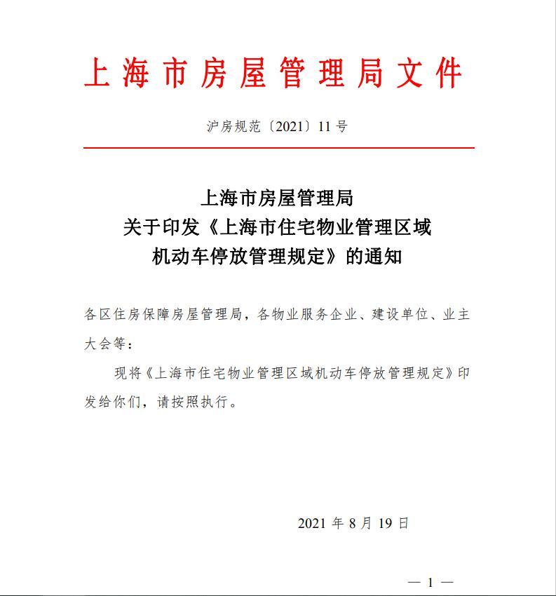 上海市住宅物业管理区域机动车停放管理规定政策