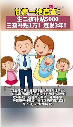 临泽县二孩、三孩家庭购买商品房时给予