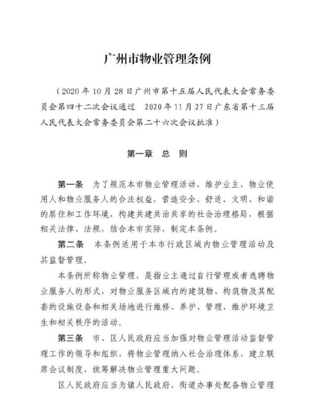 广州市物业管理条例政策规定