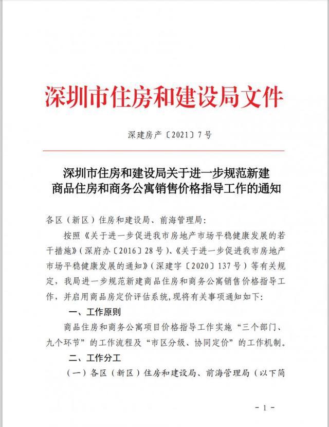深圳新建商品住房和商务公寓销售价格指导