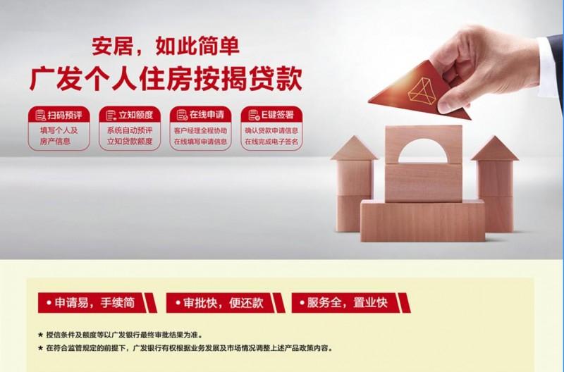 广发银行个人住房按揭贷款