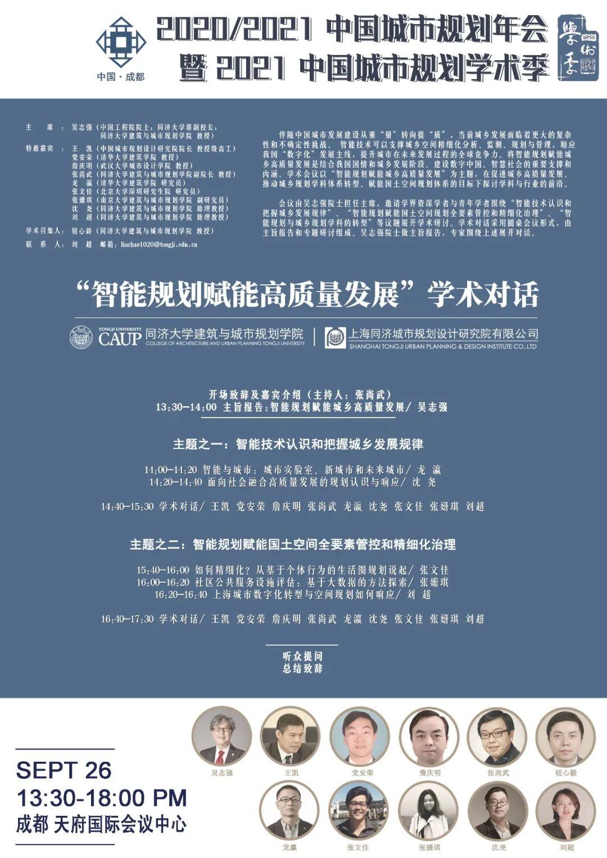 """【2020-2021年中国城市规划年会】""""智"""