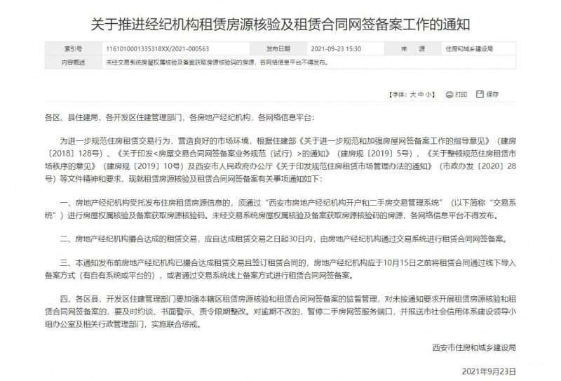 西安经纪机构租赁房源核验及租赁合同网