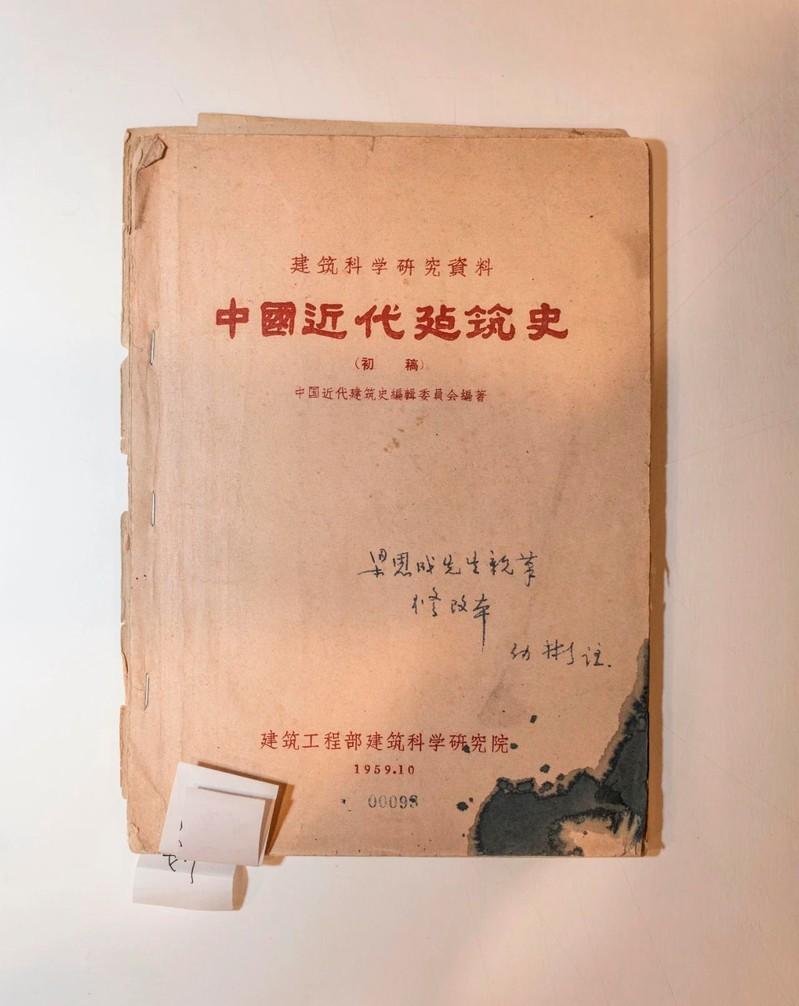 梁思成先生亲笔批改字迹的《中国近代建