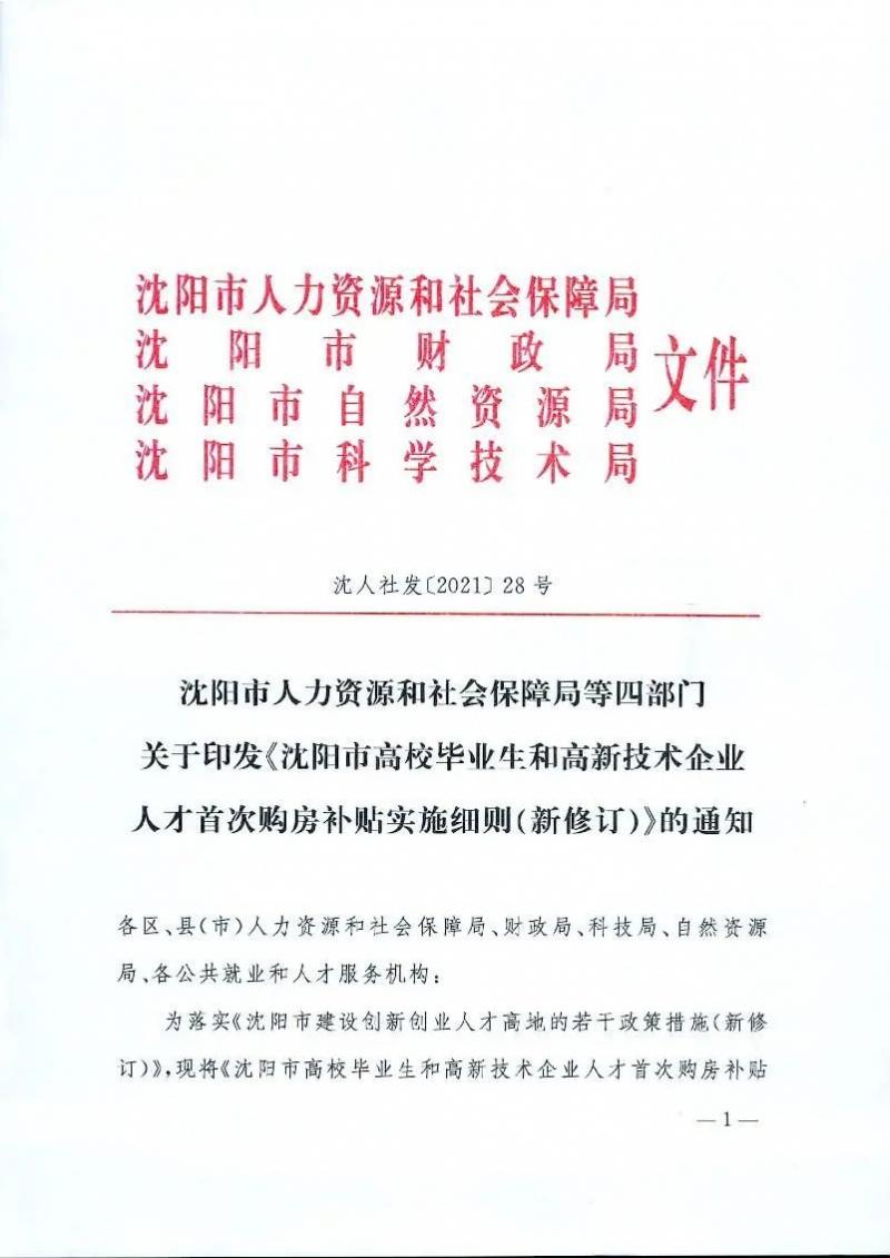 沈阳高校毕业生和高新技术企业人才首次