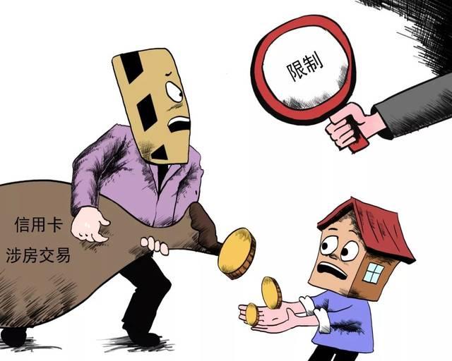 信用卡在房地产类商户交易限制规则