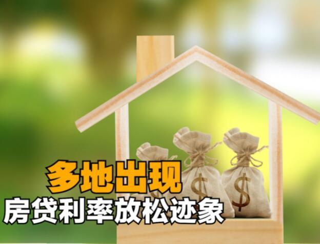 全国有多个城市的房贷出现放松迹象