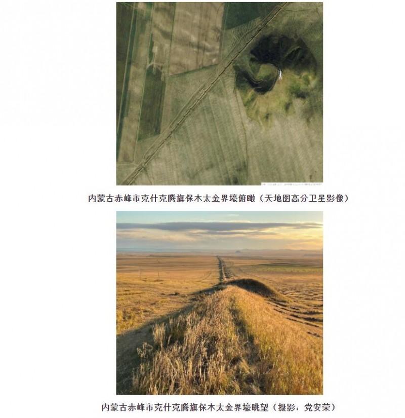 国家文物局长城文化遗产保护方法研究项目完成金界壕调研