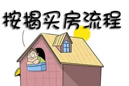 银行加快个人客户发放住房按揭贷款