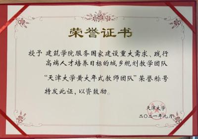 """天津大学院城乡规划教学团队荣获""""天津大学黄大年式教师团队""""荣誉称号"""