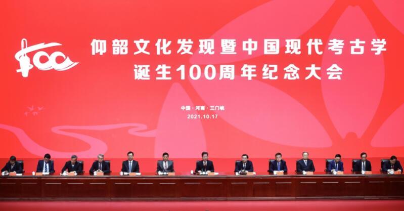 仰韶文化发现暨中国现代考古学诞生100