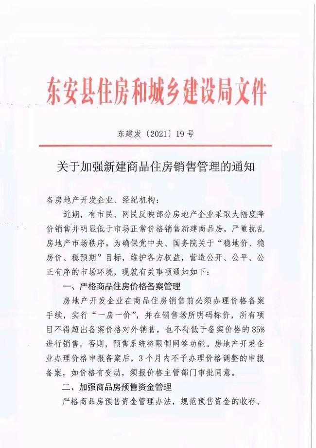 东安新建商品住房销售管理政策规定