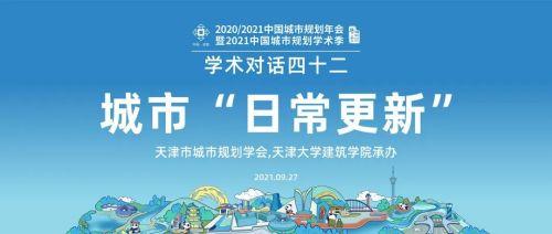 """2021中国城市规划年会学术对话:城市"""""""